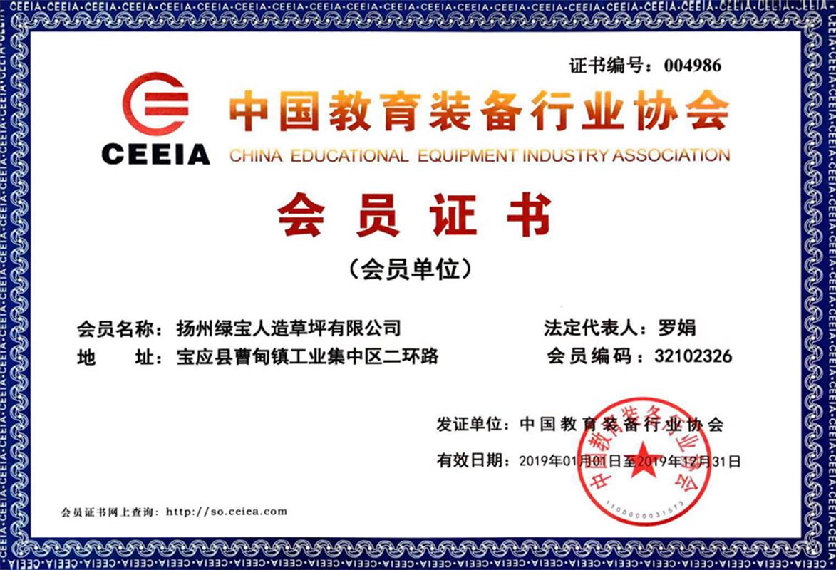 2019-中国教育装备行业协会