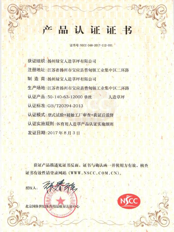 NSCC-Certificate